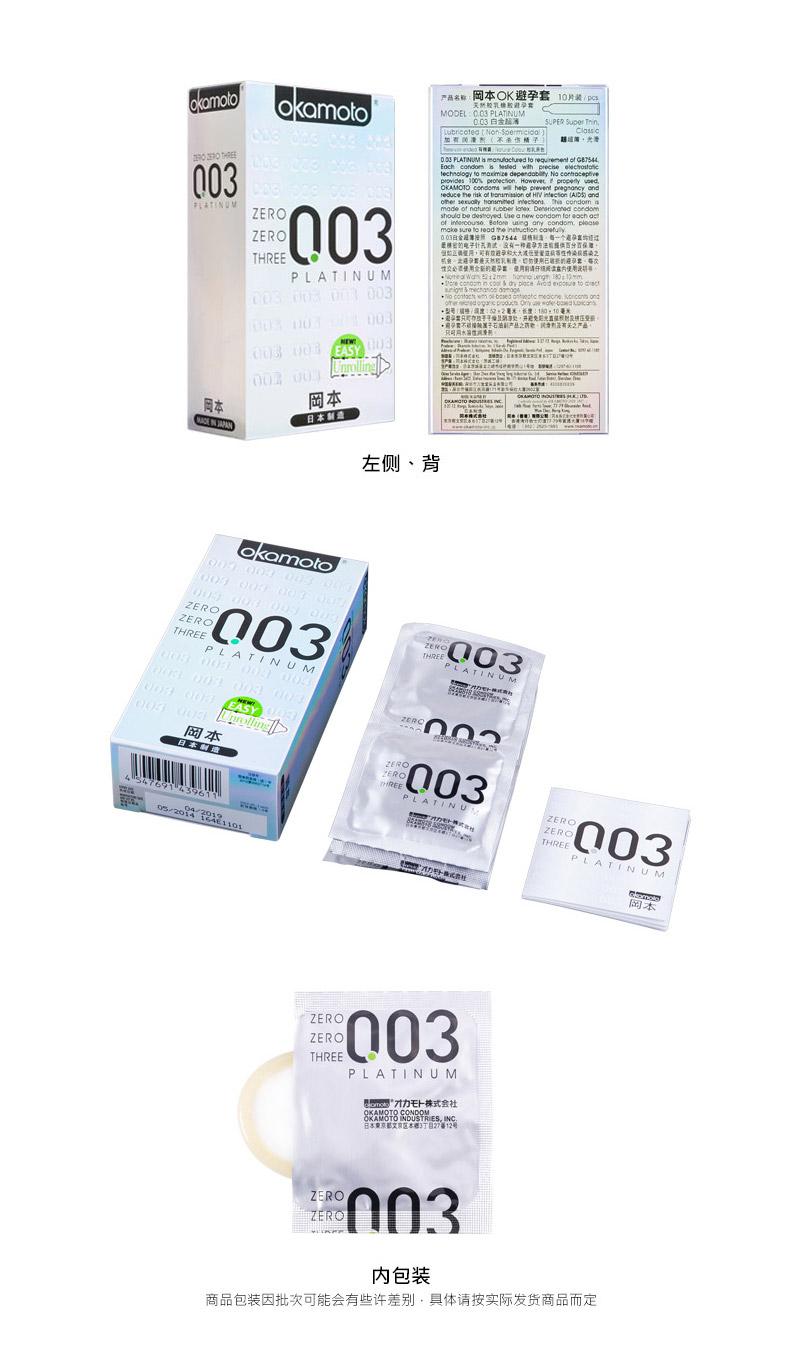 冈本芦荟condoms